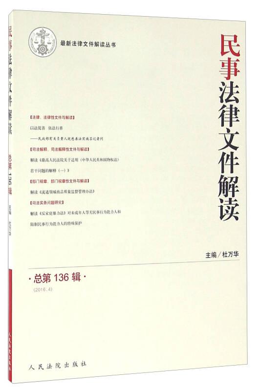 民事法律文件解读(总第136辑 2016.4)