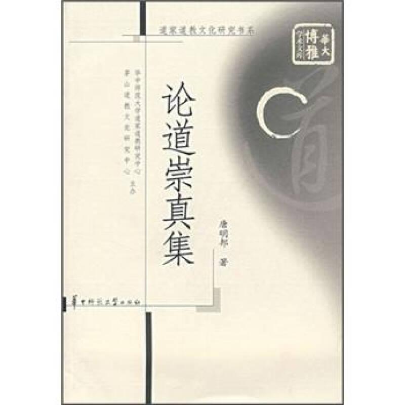 华大博雅学术文库:论道崇真集