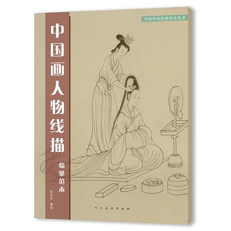 中国画人物线描