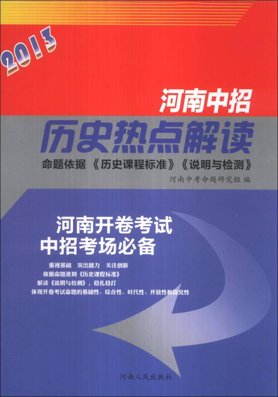2013河南中招历史热点解读