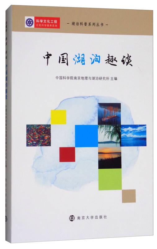 中国湖泊趣谈/湖泊科普系列丛书