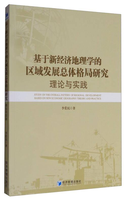 基于新经济地理学的区域发展总体格局研究:理论与实践