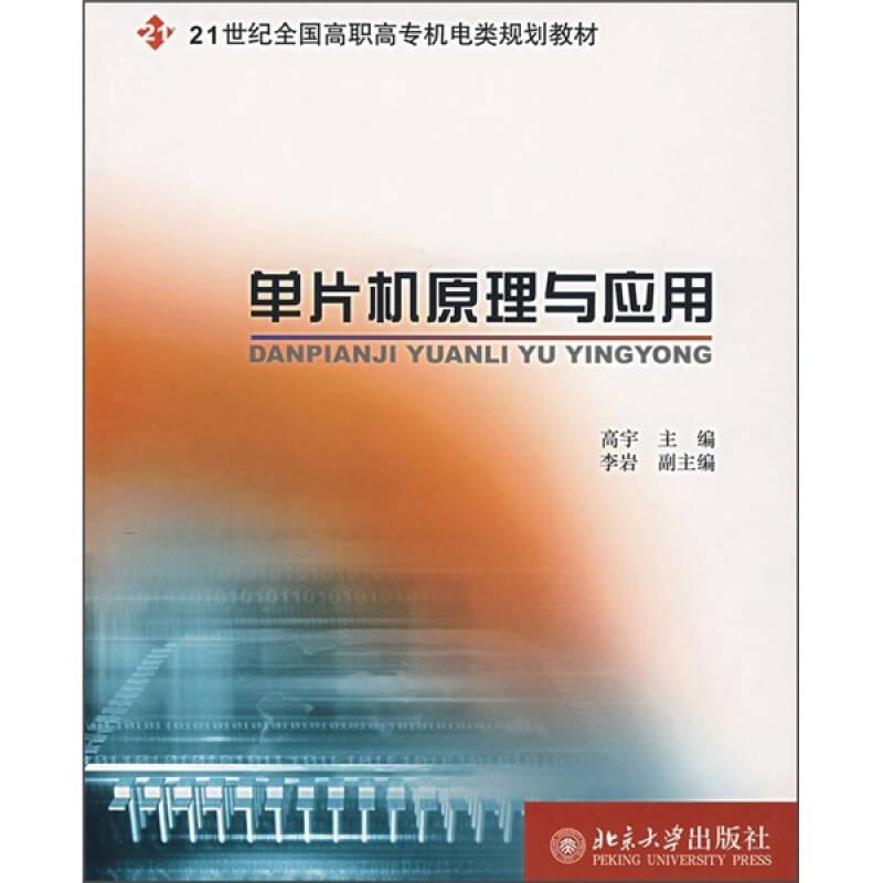单片机原理及应用/21世纪全国高职高专机电类规划教材