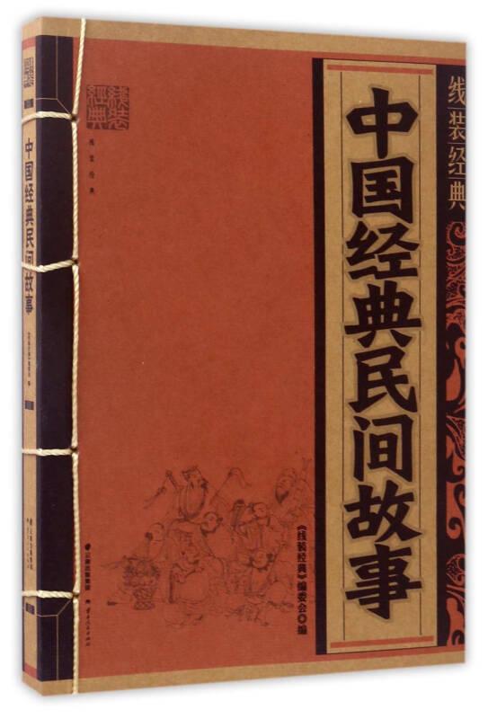 中国经典民间故事/线装经典
