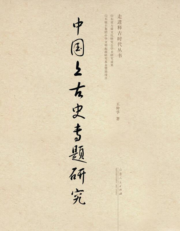 中国上古史专题研究