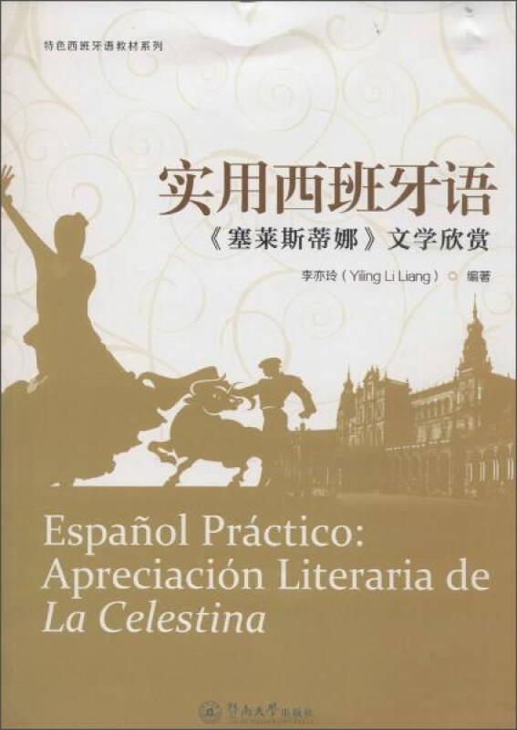 实用西班牙语 《塞莱斯蒂娜》文学欣赏