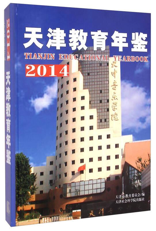 天津教育年鉴(2014)