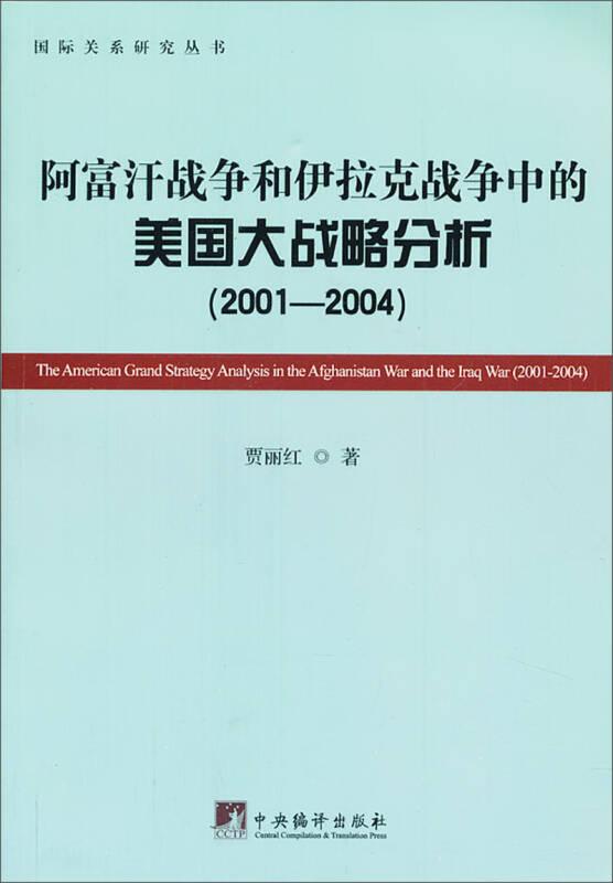国际关系研究丛书:阿富汗战争和伊拉克战争中的美国大战略分析(2001-2004)