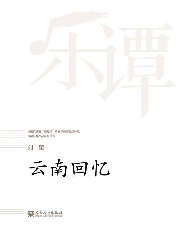 云南回忆/华乐论坛暨新绎杯经典民族管弦乐作品评奖获奖作品系列丛书