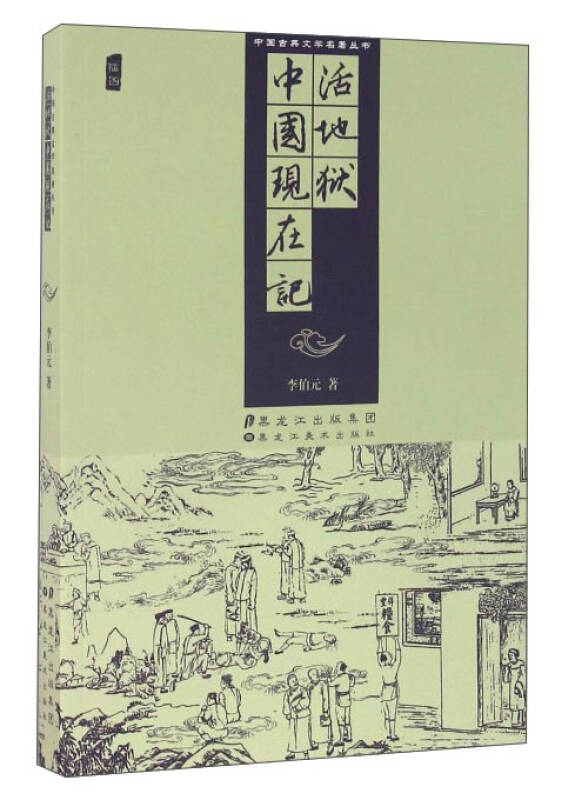 中国古典文学名著丛书:活地狱 中国现在记