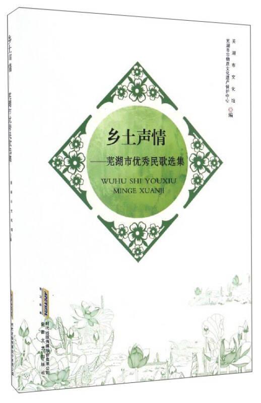 乡土声情:芜湖市优秀民歌选集