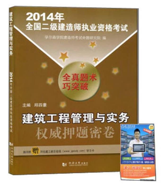 2014年全国二级建造师执业资格考试:建筑工程管理与实务