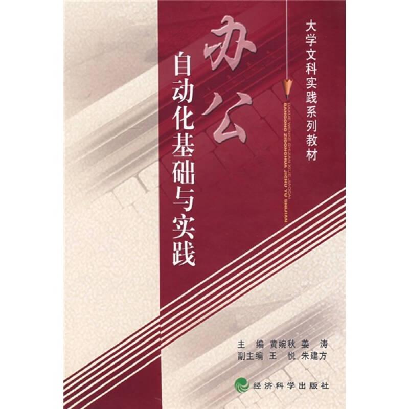 大学文科实践系列教材:办公自动化基础与实践