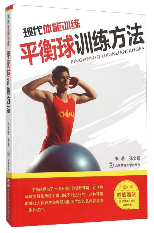 现代体能训练 平衡球训练方法