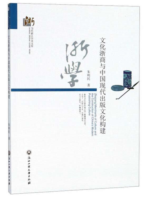 文化浙商与中国现代出版文化构建/当代浙江学术文库