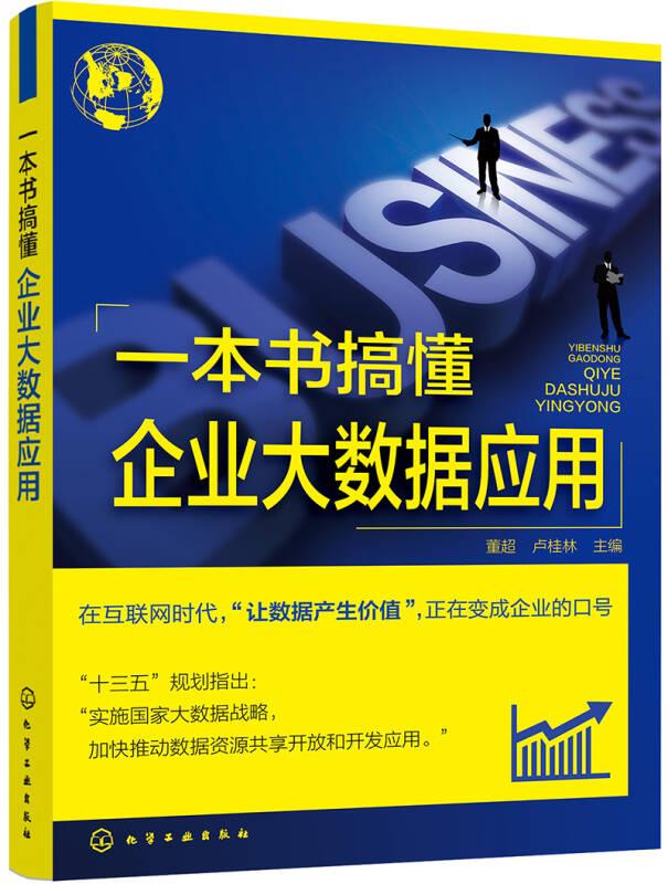 一本书搞懂企业大数据应用
