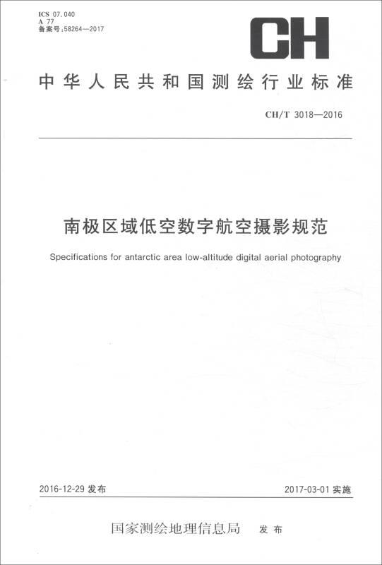 中华人民共和国测绘行业标准(CH/T 3018-2016):南极区域低空数字航空摄影规范
