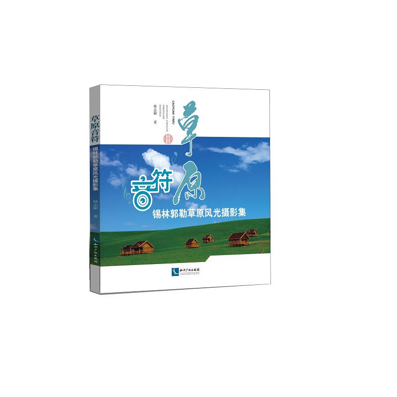 草原音符:锡林郭勒草原风光摄影集