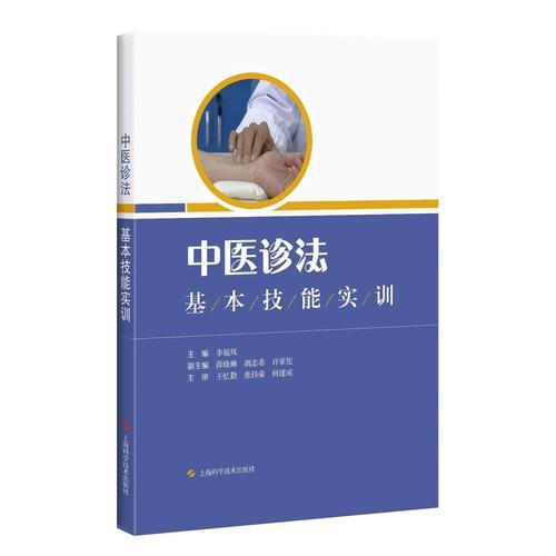 中医诊法基本技能实训