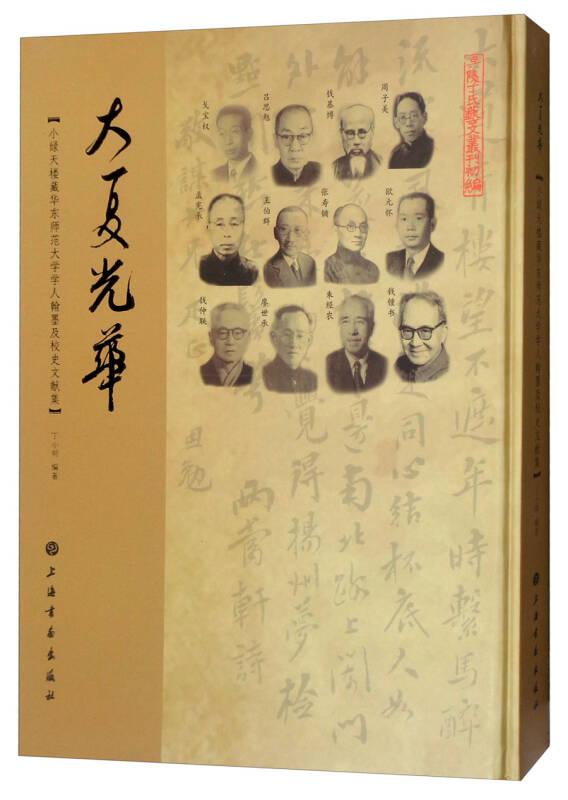 大夏光华(小绿天楼藏华东师范大学学人翰墨及校史文献集)