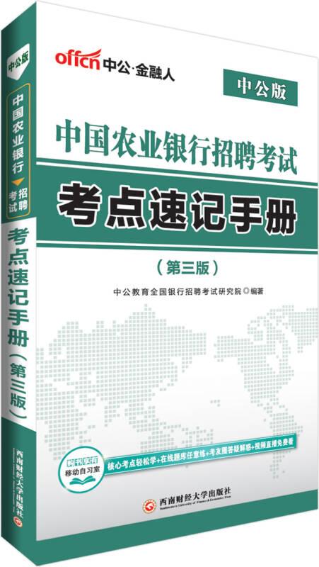 中公版·2018中国农业银行招聘考试:考点速记手册(第3版)