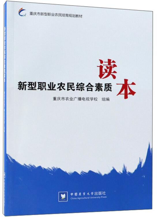 新型职业农民综合素质读本/重庆市新型职业农民培育规划教材