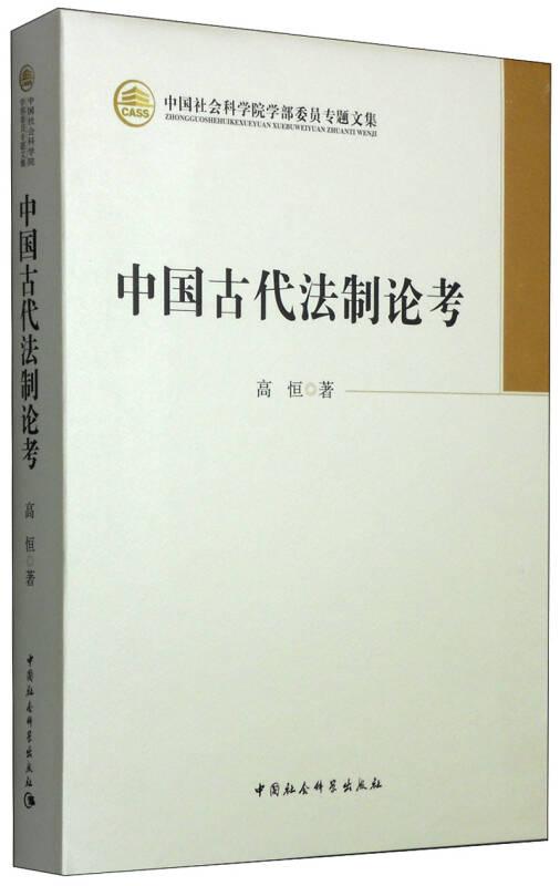 中国社会科学院学部委员专题文集:中国古代法制论考