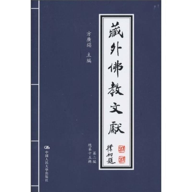 藏外佛教文献(第2编)(总第15辑)