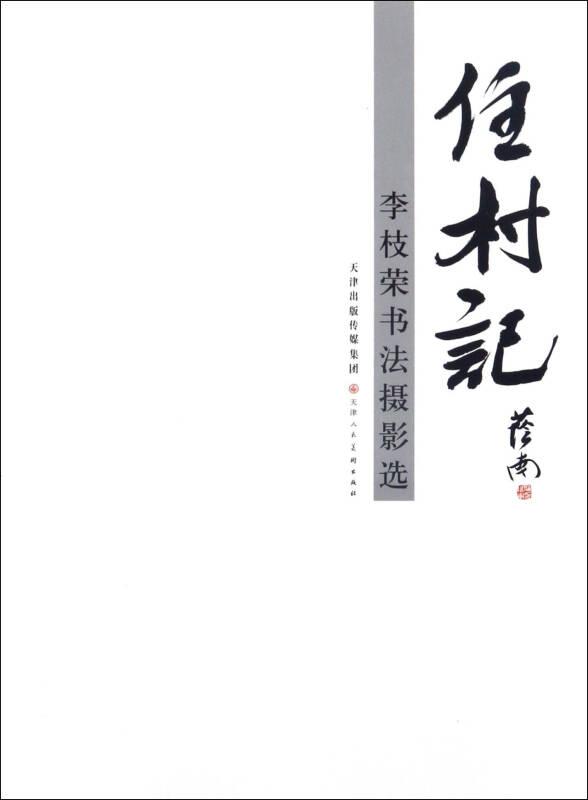 住村记:李枝荣书法摄影选