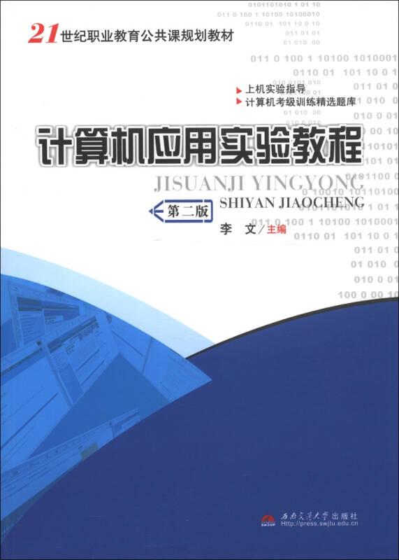 21世纪职业教育公共课规划教材:计算机应用实验教程(第2版)