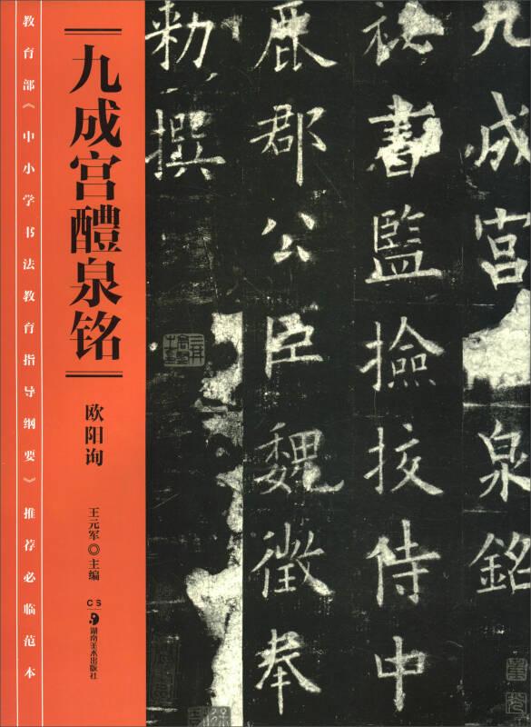 教育部《中小学书法教育指导纲要》推荐必临范本:《九成宫醴泉铭》