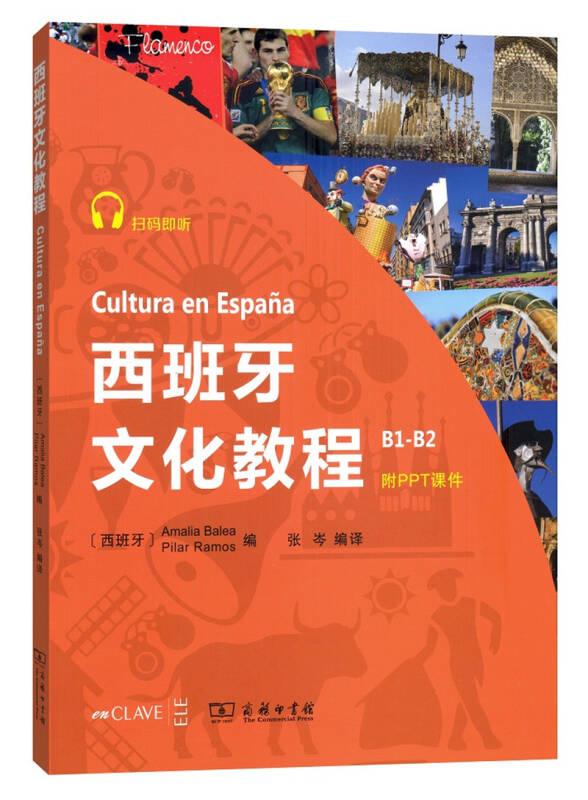 西班牙文化教程