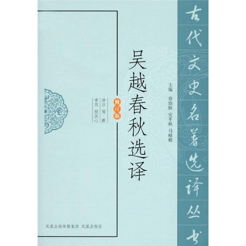 吴越春秋选译(修订版)