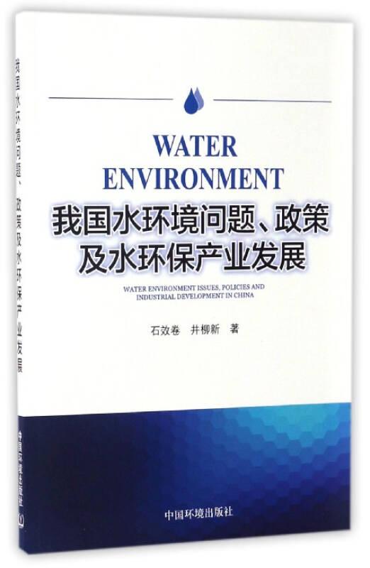 我国水环境问题、政策及水环保产业发展