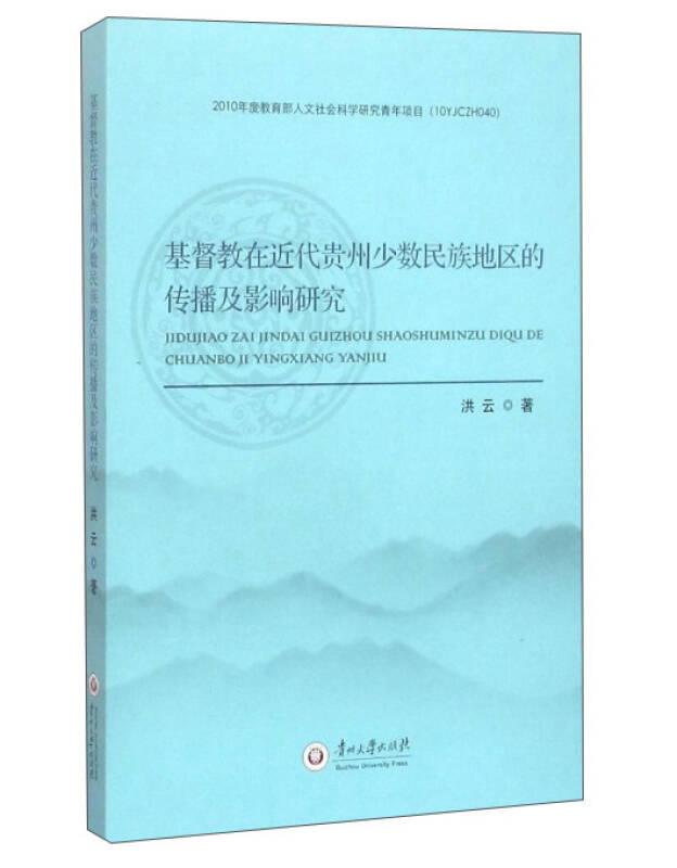 基督教在近代贵州少数民族地区的传播及影响研究