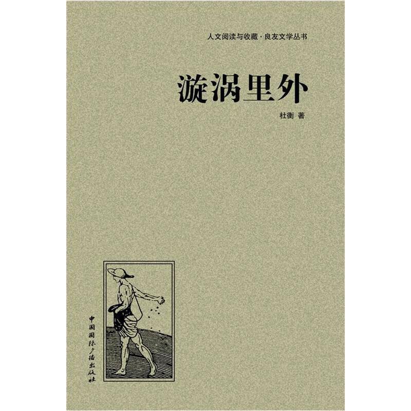 人文阅读与收藏·良友文学丛书:漩涡里外