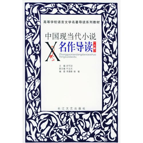 中国现当代小说名作导读(上下册)——高等学校语言文学名著导读系列教材