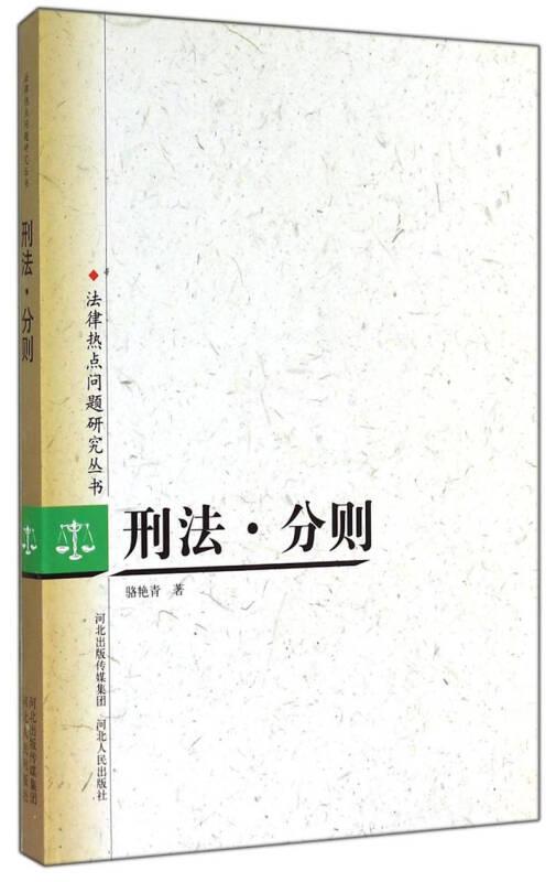 法律热点问题研究丛书:刑法·分则