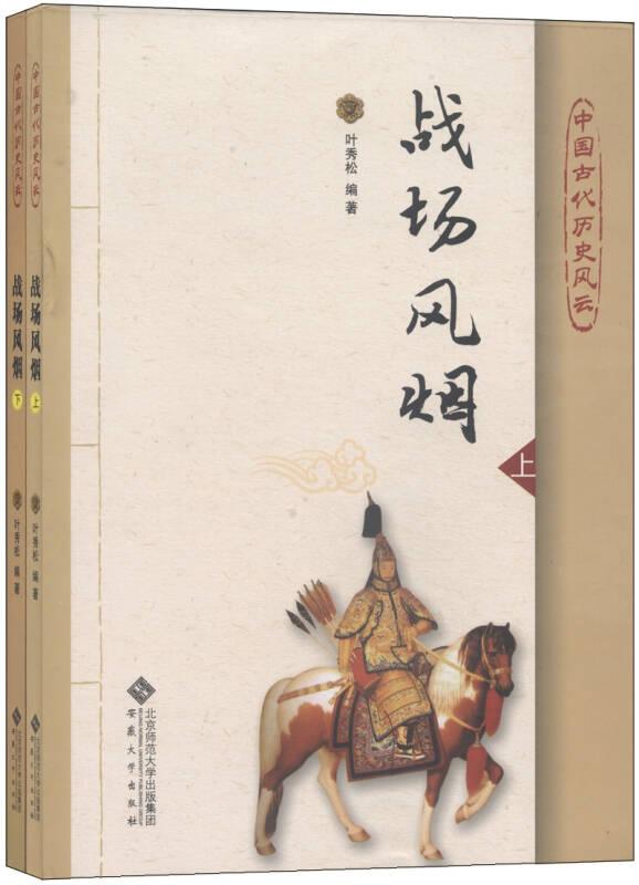 中国古代历史风云:战场风烟(套装上下册)