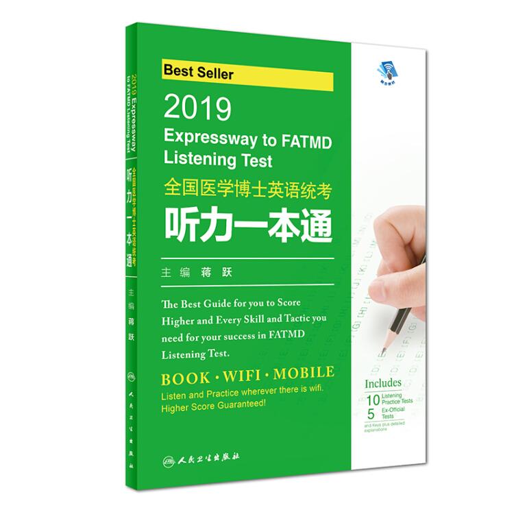 2019全国医学博士英语统考听力一本通