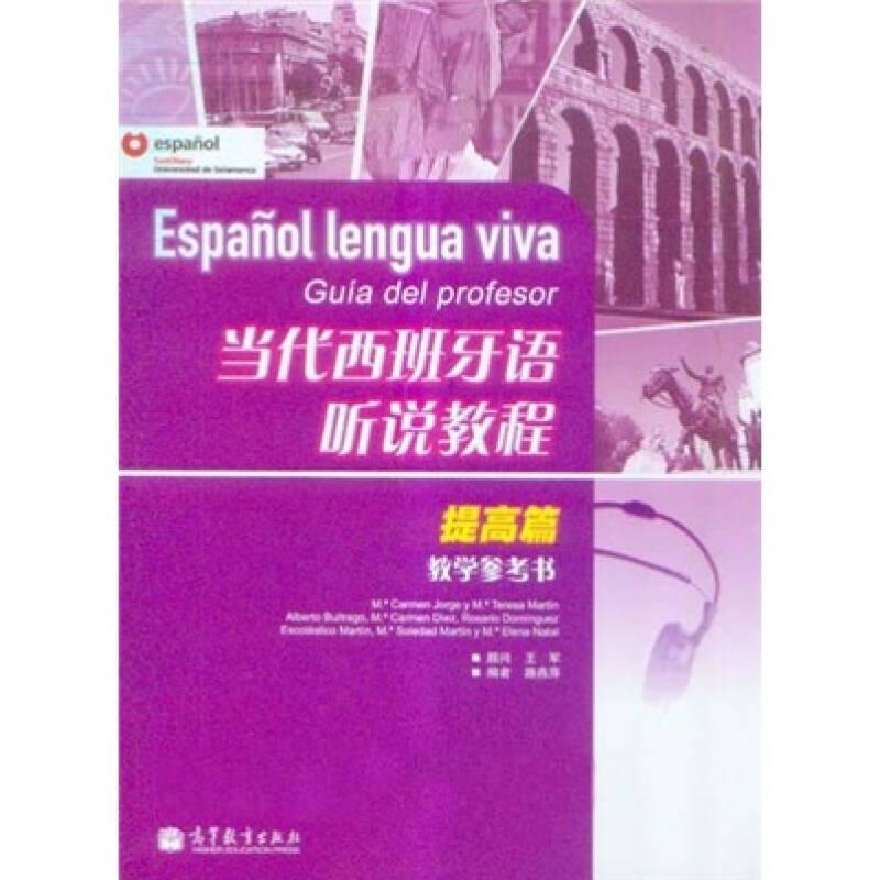 当代西班牙语听说教程(提高篇)(教学参考书)