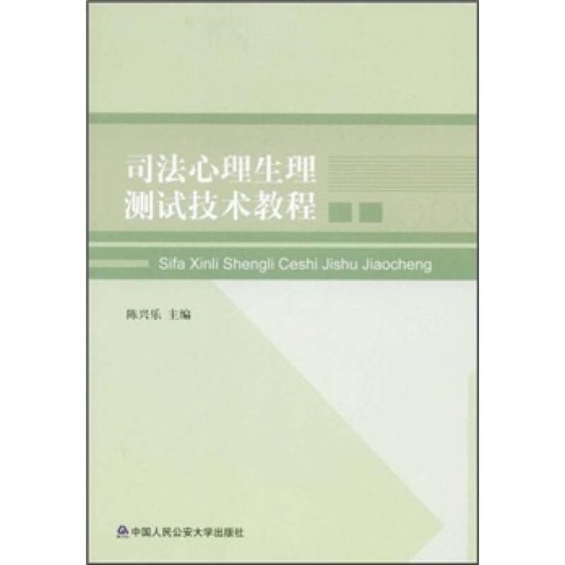司法心理生理测试技术教程