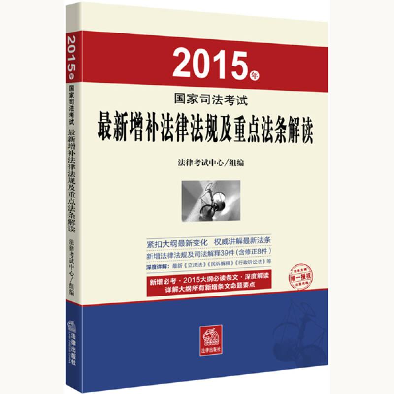 2015年国家司法考试最新增补法律法规及重点法条解读