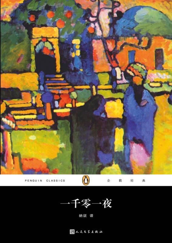 企鹅经典丛书:一千零一夜(2017年新版)