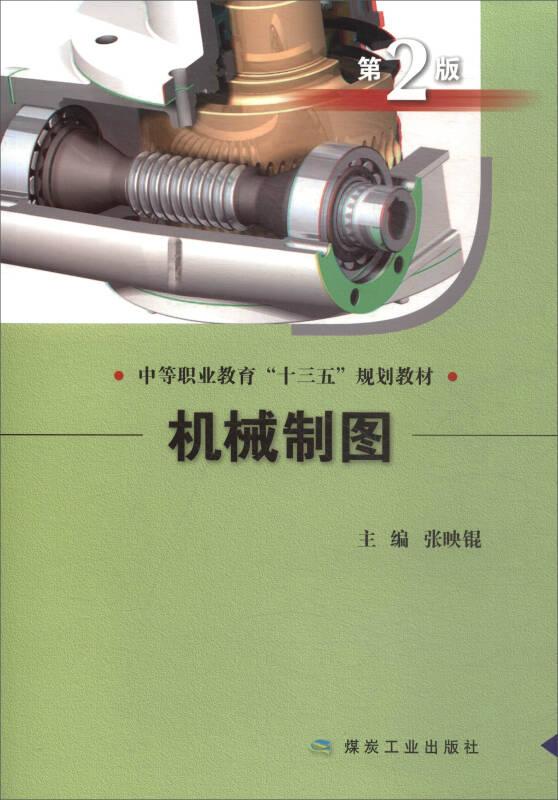 """机械制图(第2版)/中等职业教育""""十三五""""规划教材"""