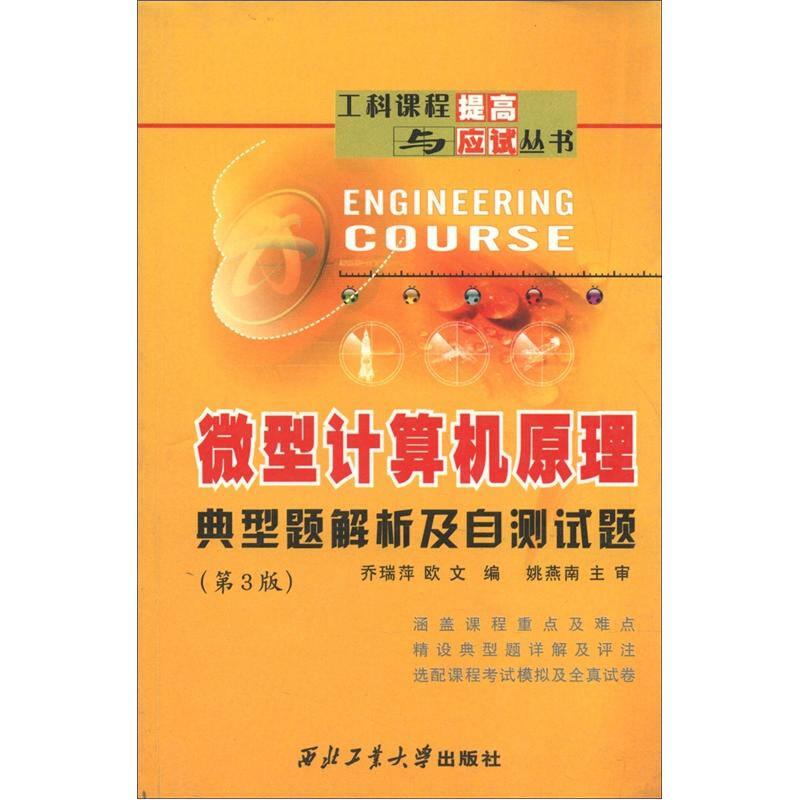 工科课程提高与应试丛书:微型计算机原理典型题解析及自测试题(第3版)