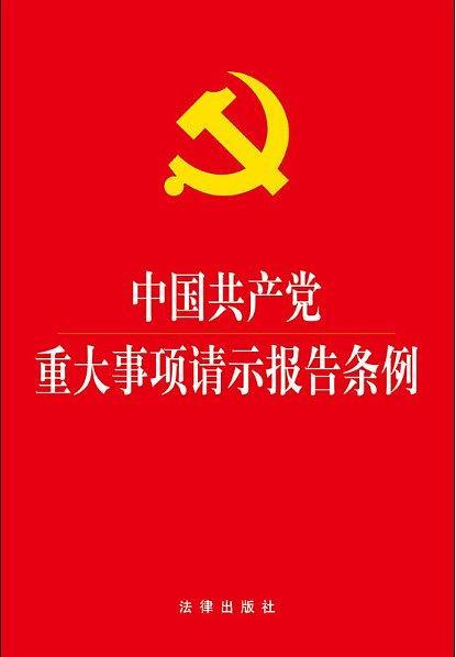 中国共产党重大事项请示报告条例