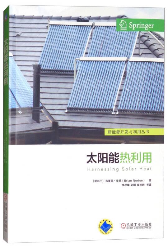 太阳能热利用