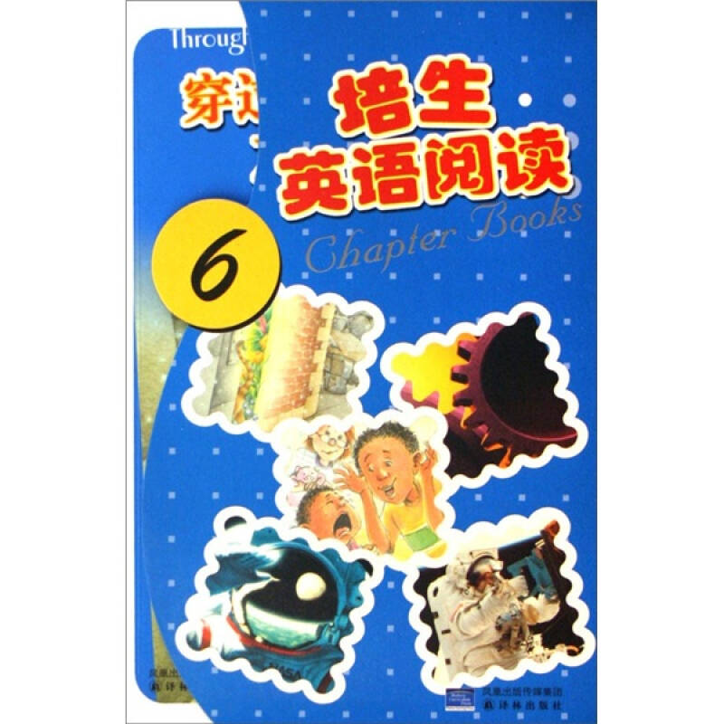 培生英语阅读(第6辑)(适合初3学生阅读)(套装全6册)