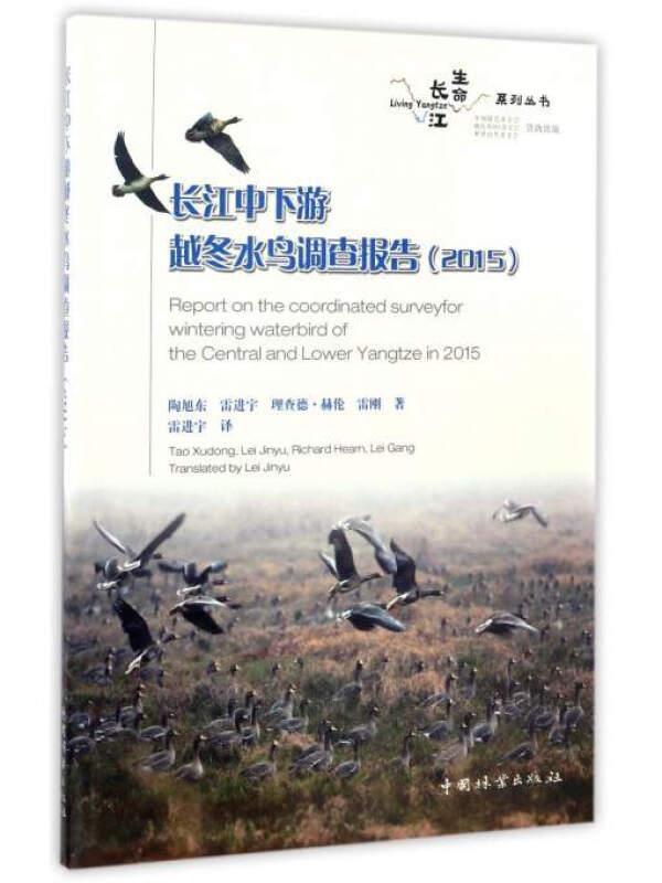 长江生命系列丛书:长江中下游越冬水鸟调查报告(2015)
